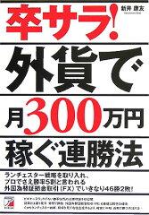 【送料無料】卒サラ!外貨で月300万円稼ぐ連勝法 [ 新井康友 ]