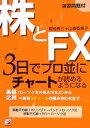 【送料無料】株とFX 3日でプロ並にチャートが読めるようになる