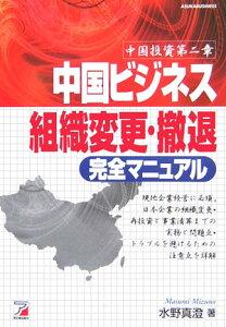 【送料無料】中国ビジネス組織変更・撤退完全マニュアル