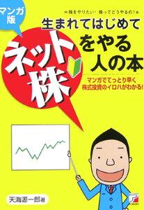 【送料無料】マンガ版生まれてはじめてネット株をやる人の本