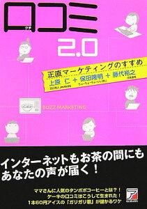 【送料無料】口コミ2.0
