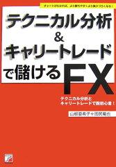 【送料無料】テクニカル分析&キャリートレードで儲けるFX [ 山根亜希子 ]
