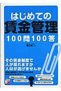 【バーゲン本】はじめての賃金管理100問100答
