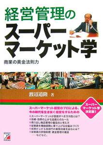 【楽天ブックスならいつでも送料無料】経営管理のスーパーマーケット学 [ 渡辺道隆 ]