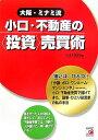 【送料無料】大阪・ミナミ流小口・不動産の〈投資〉売買術
