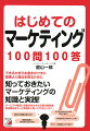 【バーゲン本】はじめてのマーケティング100問100答