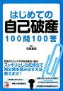 【送料無料】はじめての自己破産100問100答 [ 石原豊昭 ]