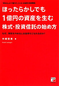 【送料無料】ほったらかしでも1億円の資産を生む株式・投資信託の始め方