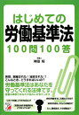 【送料無料】はじめての労働基準法100問100答