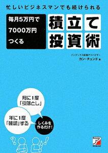 【送料無料】毎月5万円で7000万円つくる積立て投資術