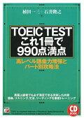 TOEIC TESTこれ1冊で990点満点