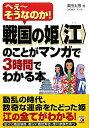 【送料無料】戦国の姫〈江〉のことがマンガで3時間でわかる本