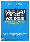TOEIC TEST990点満点英文法・語彙