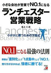 【送料無料】小さな会社が営業でNO.1になるランチェスター営業戦略