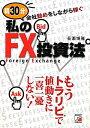 【送料無料】朝30分!会社勤めをしながら稼ぐ私のFX投資法