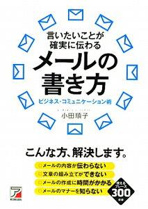 【送料無料】言いたいことが確実に伝わるメールの書き方