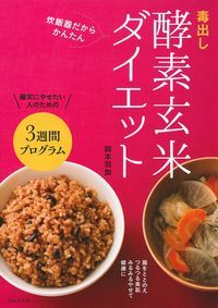 玄米の美味しい炊き方&研ぎ方!炊飯器で簡単【ヒルナンデス】