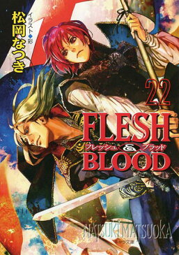 FLESH&BLOOD(22) (キャラ文庫) [ 松岡なつき ]