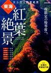 東海から行く紅葉絶景 秋限定の特等席へ。 特集:紅葉の京都巡り旅 (ぴあMOOK中部)