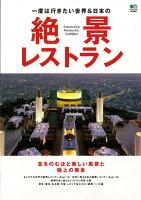 【バーゲン本】一度は行きたい世界&日本の絶景レストラン