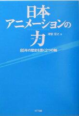 【送料無料】日本アニメ-ションの力 [ 津堅信之 ]