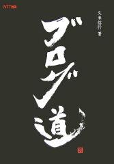 【送料無料】ブログ道