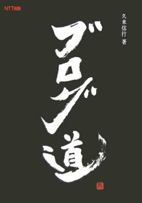 【楽天ブックスならいつでも送料無料】ブログ道 [ 久米信行 ]