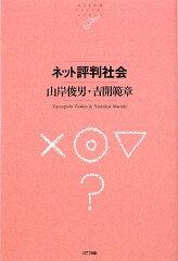 【送料無料】ネット評判社会 [ 山岸俊男 ]