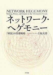 【送料無料】ネットワ-ク・ヘゲモニ-
