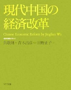 【送料無料】現代中国の経済改革