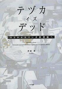 【楽天ブックスならいつでも送料無料】テヅカ・イズ・デッド [ 伊藤剛 ]
