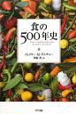 【送料無料】食の500年史