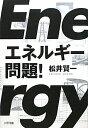 【送料無料】エネルギ-問題!