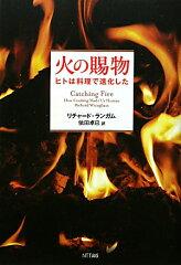 【送料無料】火の賜物 [ リチャ-ド・ランガム ]