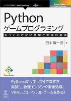 【POD】Puthonゲームプログラミング