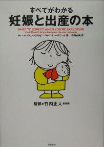 【送料無料】すべてがわかる妊娠と出産の本