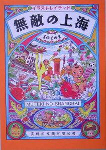 【送料無料】無敵の上海