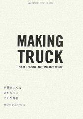 【送料無料】Making Truck