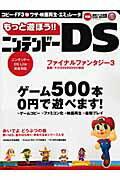 【送料無料】もっと遊ぼう!!ニンテンド-DS