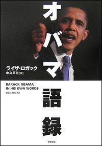 オバマ語録