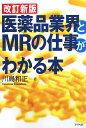 【送料無料】医薬品業界とMRの仕事がわかる本改訂新版 [ 川島和正 ]