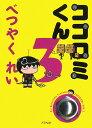 ココロミくん(3)