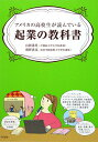 独立起業|アメリカの高校生が読んでいる起業の教科書(著:山岡 道男, 淺野 忠克)