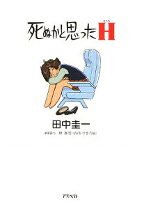 死ぬかと思ったH [ 田中圭一(漫画家) ]