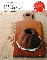 【送料無料】糖質オフのおいしいお菓子とパン [ 大沢純子 ]
