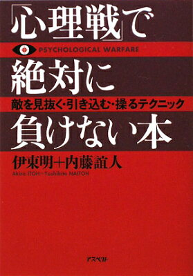 【送料無料】「心理戦」で絶対に負けない本