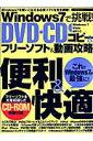 Windows 7で挑戦! DVD・CDコピー&フリーソフト&動画攻略