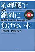 【送料無料】「心理戦」で絶対に負けない本(実戦編)