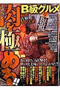 【楽天ブックスならいつでも送料無料】B級グルメ決定版!肉を極める!!