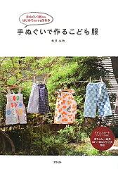 【送料無料】手ぬぐいで作るこども服 [ モリユカ ]